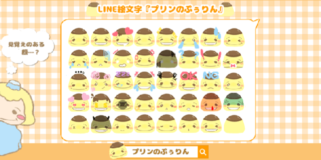 LINE絵文字2:1.png